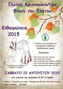 Αφισα Κιθαιρωνεια 2015