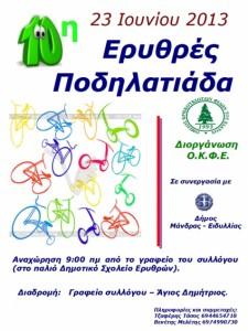 10η Ποδηλατιαδα