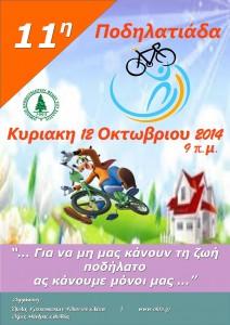 11η Ποδηλαταδα
