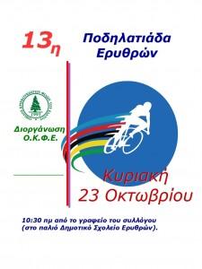 13 Ποδηλατιάδα Ερυθρών